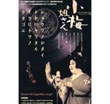 赤坂小梅生誕100年記念映画『小梅姐さん』