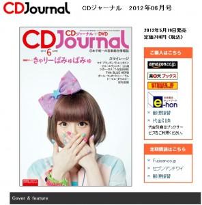 CDジャーナル6月号
